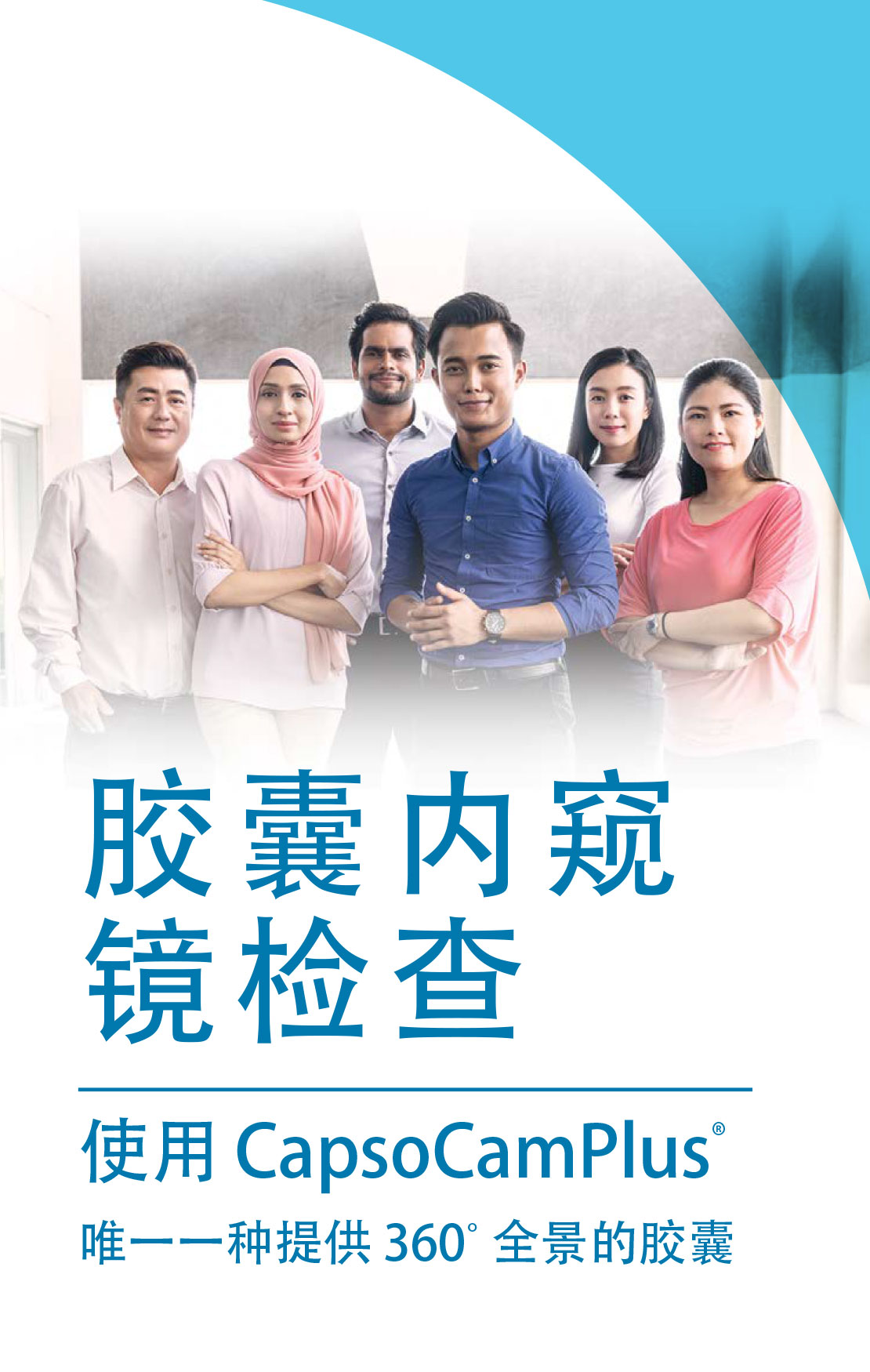 CapsoVision Patient Brochure-Chinese